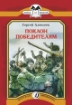 Поклон победителям. Рассказы о Великой Отечественной войне